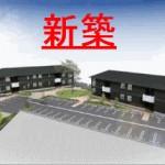 No.146 新築 高級アパート! 3LDK