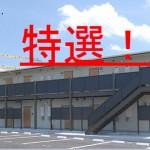 No.045 呉崎 1K エアコン、照明付!CATV無料