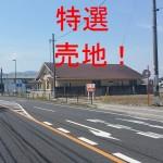 No.170 豊後高田 売地!平和通一等地 151坪