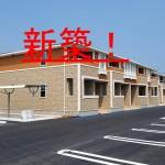 NO.175-11 豊後高田 新築アパート!2DK