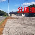 【土地】好立地分譲地 来縄宮の本 103.7坪 3区画