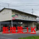 No.031  新増築1K 豊後高田 高田 格安物件 アパート