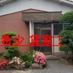 No.067 豊後高田本町 平屋戸建  リフォーム済!