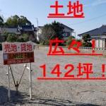 【売地】 豊後高田市来縄 宅地142坪!