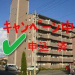 No.050 豊後高田 中心部! 2LDKマンション リフォーム