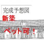 NO.184 B2  新築アパート Ha B2F 来縄
