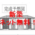 NO.178 2F Sh 12月新築アパート 1LDKS