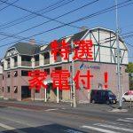 #171 豊後高田 1K 家電付!  照明付! 上水道無料!
