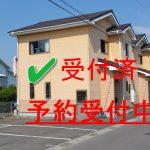 No.002 仲介料 半額! 戸建 サマーシータウン 3LDK