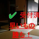 No.121 昭和の町 1DK 住宅 家電家具付き!庭付