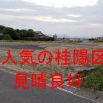 土地分筆 人気の桂陽区 高台! 見晴良好!