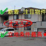 新地リフォーム物件 3DK セブンホームセンター横! CATV 駐車場2台!