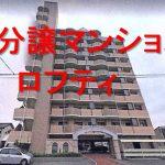豊後高田 分譲マンション 3LDK