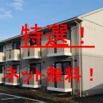 #129キャンペーン中❕ 豊後高田 B棟 1K WIFI無料! 保証人 火災保険不要