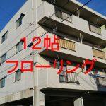 #107 豊後高田 2LDKマンション 広々12帖fフローリング