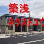 #201A 豊後高田 新築アパートA 1LDK セブン横